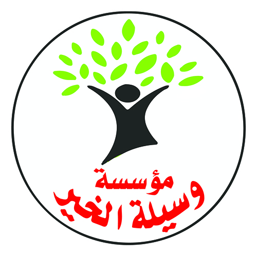 Wasilat elkheer foundation