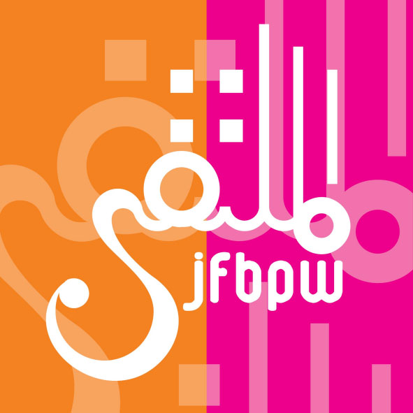 Jordan Forum for Business & Professional Women