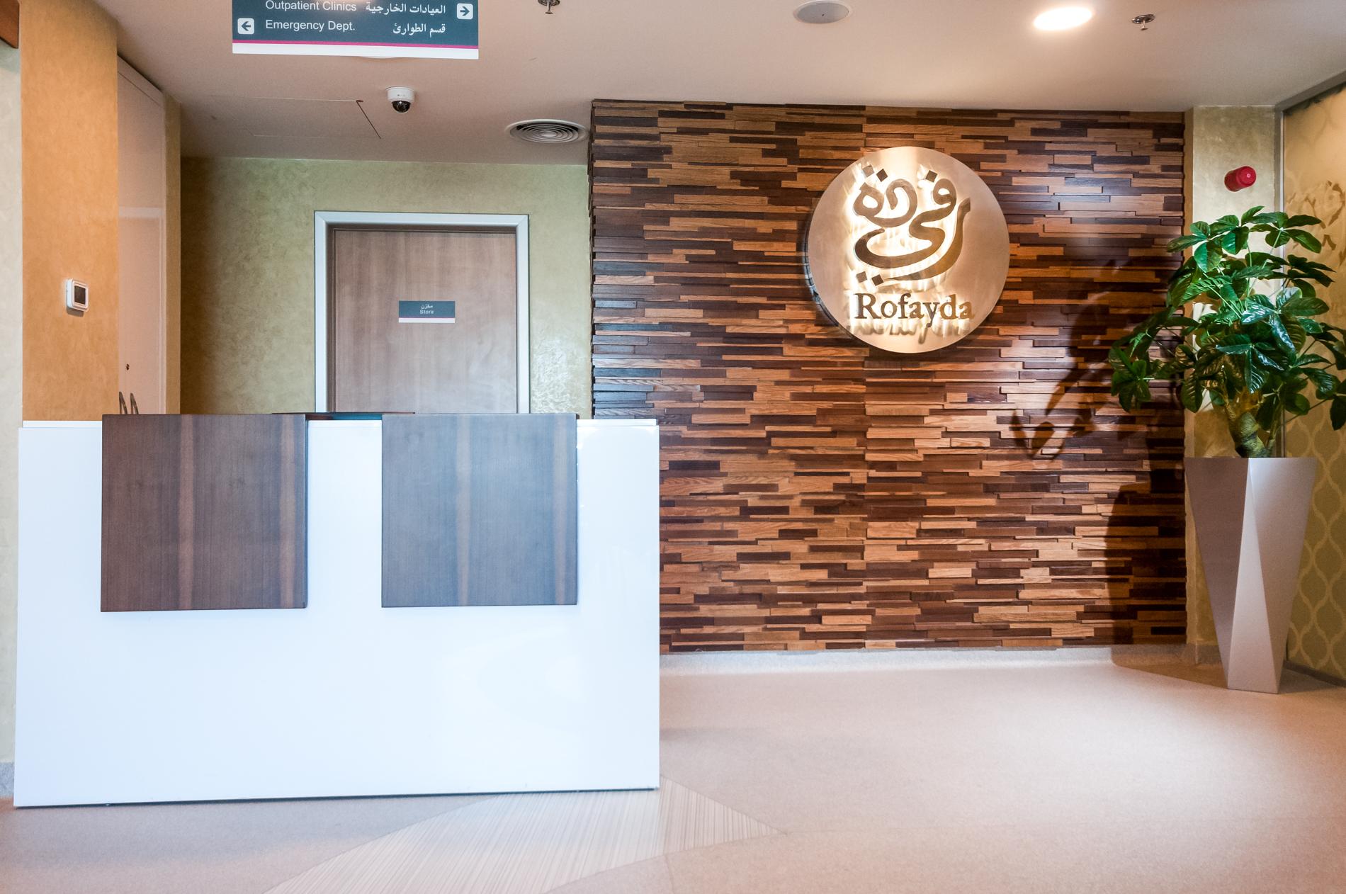 Rofayda Health Park - product 1