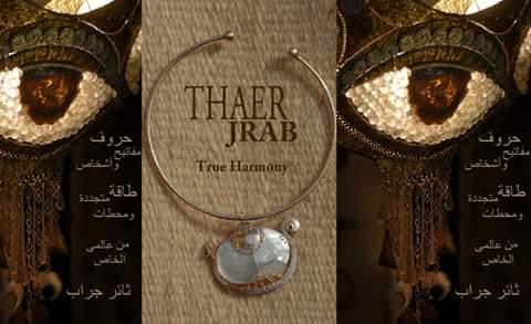 True Harmony - product 2