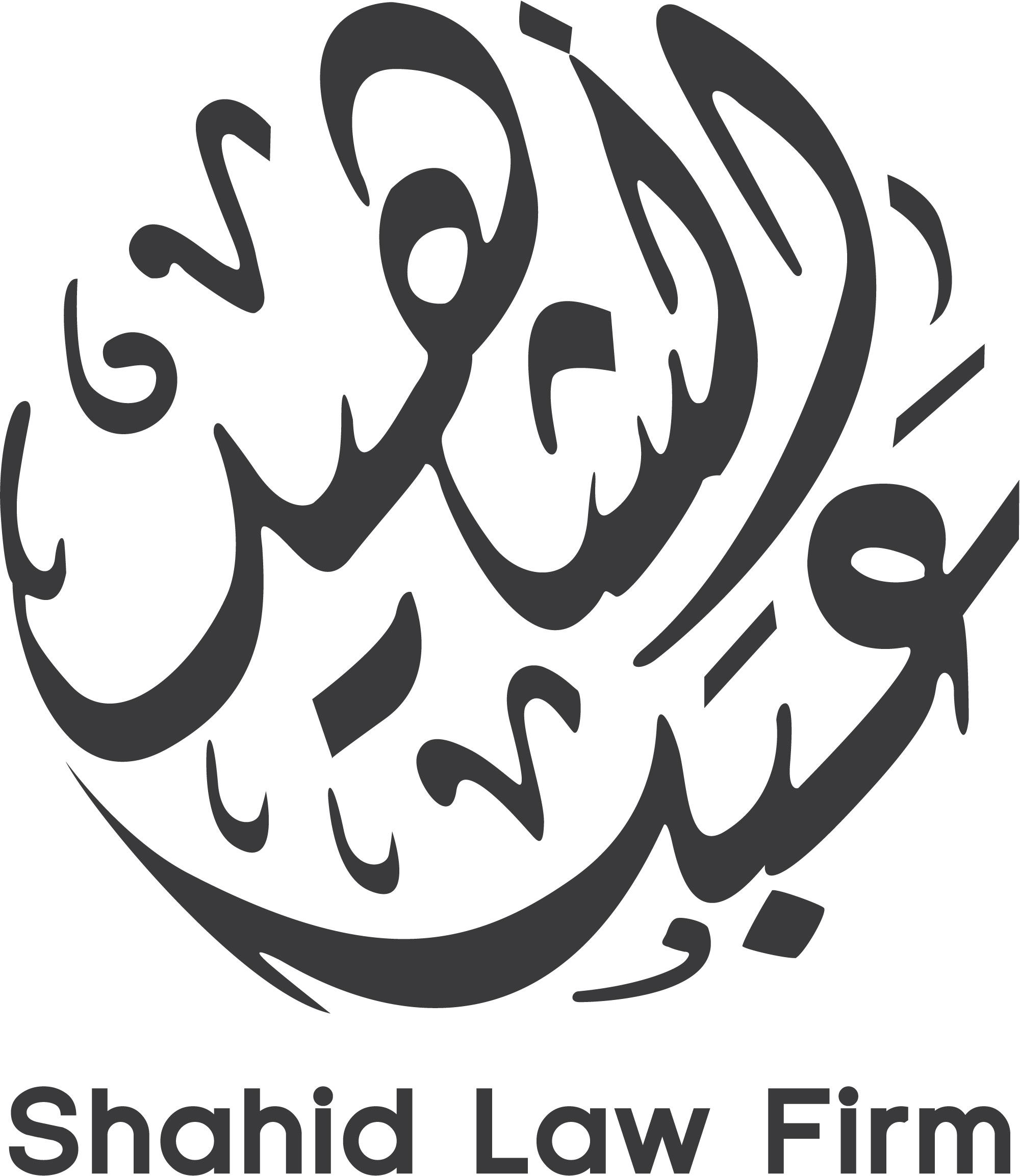 Shahid Law Logo